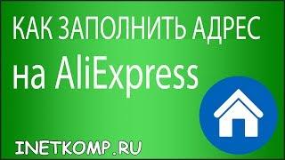 видео Как заполнить адрес на алиэкспресс