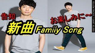 8月16日に発売の通算10枚目のシングルのタイトルは『Family Song』に決...