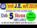 RRB JE 2019 BOOKS LIST FOR CBT1 & CBT2 EXAM   RAILWAY JE EXAM IMPORTANT BOOKS