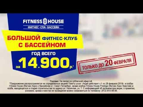 Абонементы фитнес с бассейном - 14 900 рублей