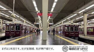 【大阪梅田駅】同時発車の宝塚線と神戸線の普通はどっちが早よ出る?