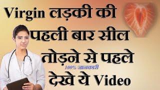 vuclip How To Break Girl Seal First time in Hindi |  लड़की की सील कैसे तोड़ें बिना डरे आसानी से #jyotiBasu