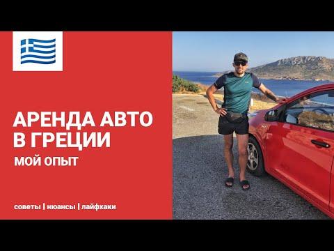 Аренда авто в греции залог восточный банк кредит под залог птс