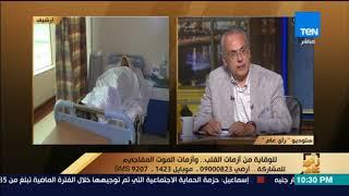 رأي عام - د. سامح شاهين: أمراض القلب القاتل الأول للمصريين وليس فيرس سي