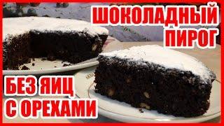 ШОКОЛАДНЫЙ КЕКС БЕЗ ЯИЦ С ОРЕХАМИ! Очень вкусный шоколадный пирог! Домашняя выпечка.