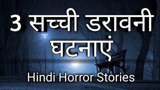 🔥 तीन सच्ची डरावनी घटनाएं। Hindi Horror Stories   Khooni Monday