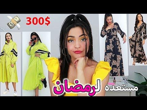 300$ مشتريات رمضان من موقع SHEIN ( تعالوا نفتحهم) - سكينة Soukaina