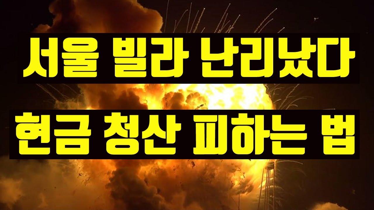 서울 빌라 난리났습니다! 현금청산 기준일 바뀌다! 현금청산 피하는 법과 절대 못피하는 케이스