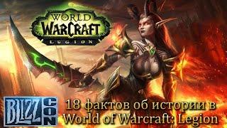 [WarCraft] 18 фактов об истории в World of Warcraft: Legion