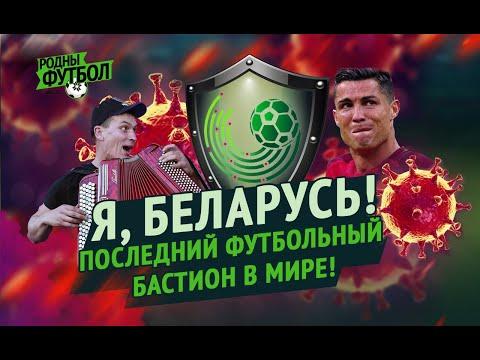 Я, Беларусь! Последний футбольный бастион в мире!