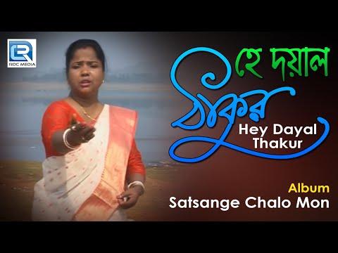 Hey Dayal Thakur   হে দয়াল ঠাকুর   Anukul Thakur Bangla Bhajan   Manu Dey   Beethoven Records