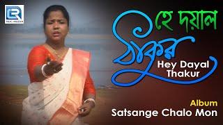 Hey Dayal Thakur | হে দয়াল ঠাকুর | Anukul Thakur Bangla Bhajan | Manu Dey | Beethoven Records