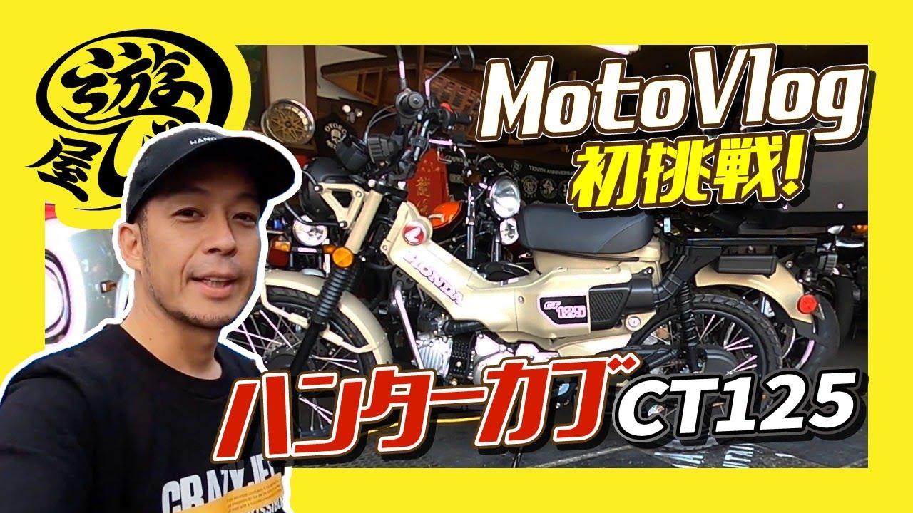 【モトブログ】Honda ハンターカブ CT125を購入!人気の小型バイクでプチツーリング行ってきた!