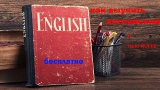 �������� ���� Как выучить английский язык в Нью Йорке Бесплатно ������