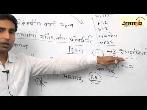 part 1गणित पक्के कसे करावे   -सतीश वसे  How to prepare for math by vase sir