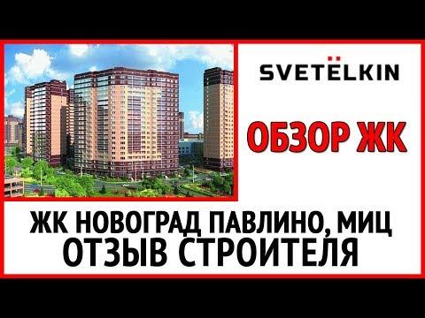 Новостройка в Балашихе -  ЖК Новоград Павлино, застройщик МИЦ. Отзыв строителя