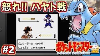 【ポケモン金銀】ポケットモンスター金銀 VC版 攻略実況!Part2