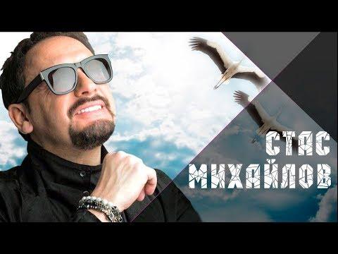 Премьера 2017 - Стас Михайлов - Журавли летят в Китай