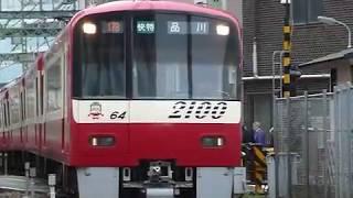 京急本線 2100形+新1000形15次車 快特 品川第一踏切通過
