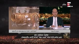 """فيديو: رئيس """"إيجيبت جولد"""" مع عمرو أديب: خزنوا دهب مش دولار"""