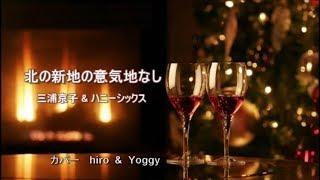 ハニ―シックスさんの新曲「大阪ナイト」のカップリング曲です。 「和み...