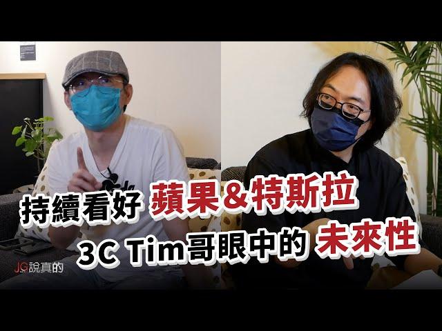 【名人說真的】Apple  發表會後最忙碌的  Youtuber  3C Tim 哥 (下) 持續看好蘋果&特斯拉 @3cTim哥生活日常 眼中的未來性