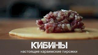Настоящие караимские пирожки Кибинай (Кибины)