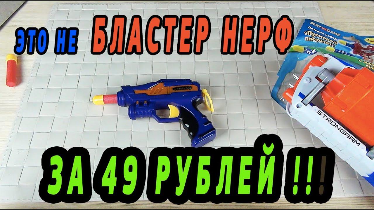 Бластер Нерф за 49 рублей - ЭТО ВОЗМОЖНО? Nerf ?