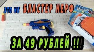 Бластер Нерф за 49 рублей - ЭТО ВОЗМОЖНО? Nerf ?(, 2016-01-28T09:57:24.000Z)