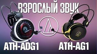 Audio-Technica ADG1, AG1 Игровая Гарнитура с мониторным звуком