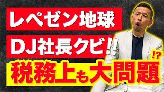 【暴露】DJ社長とH氏の泥沼の争い、税務上の問題点を現役税理士が解説します!
