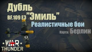 Bf 109 E3 ''Емиль''. Дубль. War Thunder Реалистичные бои Full Real Battles РБ FRB