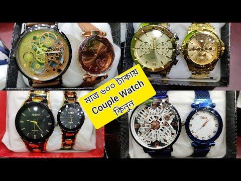 Wow😱মাত্র ৬০০ টাকায় Couple Watch কালেকশান।। Best Quality Couple Watch In Bd
