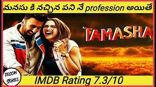 TAMASHA(2015)Hindi full movie story explained in Telugu Ranbir kapoor Deepikapadukone Deccan stories