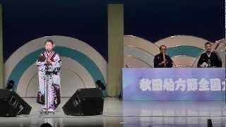 2011 HD 秋田船方節全国大会  24回大会優勝 的場明美さん