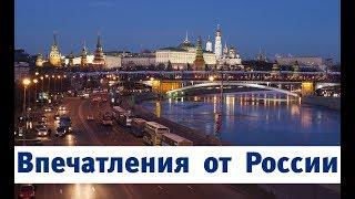 Впечатления от России