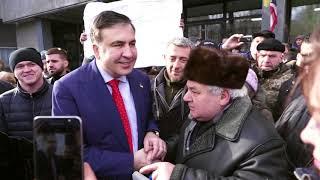Вот так украинцы встречают Саакашвили после суда