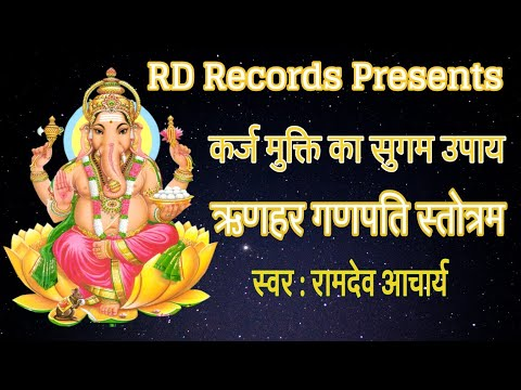 Video - RD Records Presents     ऋणमुक्ति गणेश स्तोत्रम     स्वर : रामदेव आचार्य     Please Share and Subscribe My Channel     https://youtu.be/FPt0qb7f9Ko