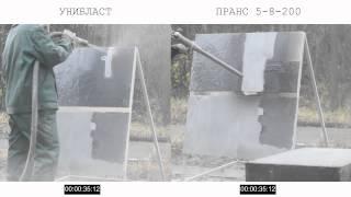 Битумная мастика(сравнительные характеристики технологий очистки поверхностей от загрязнений Интересно? Пишите!, 2012-05-27T16:35:39.000Z)
