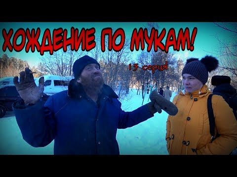 ХОЖДЕНИЕ ПО МУКАМ / 15 серия (18+)