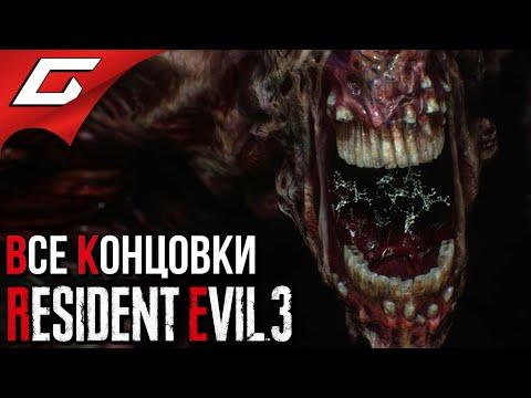 RESIDENT EVIL 3: Remake ➤ ФИНАЛ \ ВСЕ КОНЦОВКИ