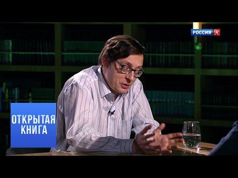 """Андрей Аствацатуров. """"Не кормите и не трогайте пеликанов"""" / Открытая книга"""