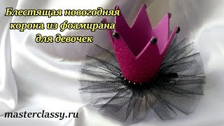 Блестящая новогодняя корона из фоамирана для девочек: видео урок
