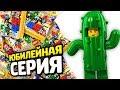 Раскрываем LEGO Минифигурки ЮБИЛЕЙНЫЕ!