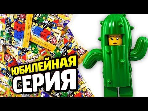 видео: Раскрываем lego Минифигурки ЮБИЛЕЙНЫЕ!