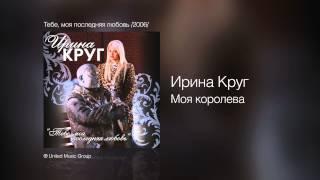 Ирина Круг и Михаил Круг - Моя королева - Тебе, моя последняя любовь /2006/