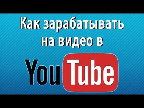 Как заработать деньги на видео в YouTube. Как заработать на Ютубе