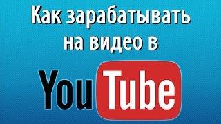 Как заработать деньги на видео в YouTube. Как заработать на Ютубе(Как заработать деньги на видео в YouTube. В этом видео Вы узнаете 2 способа заработка на видео в Ютубе: ➜ Прямая..., 2015-11-25T08:48:30.000Z)