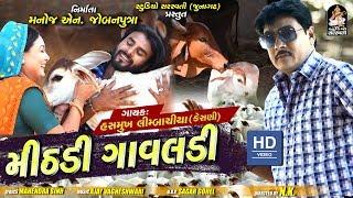 Mithadi Gavaldi   મીઠડી ગાવલડી ગાય માતા નું ગીત   HASMUKH LIMBACHIYA (Kansani)