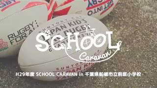 2017年10月4日 千葉県船橋市前原小学校スクールキャラバン